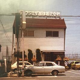 フジエダ珈琲 工場の歴史と発展